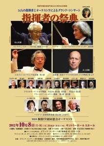 2012/10/8 サントリーホール 桐朋学園大学創立60周年記念 指揮者の祭典 表チラシ