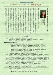2012/10/8 サントリーホール 桐朋学園大学創立60周年記念 指揮者の祭典 裏チラシ